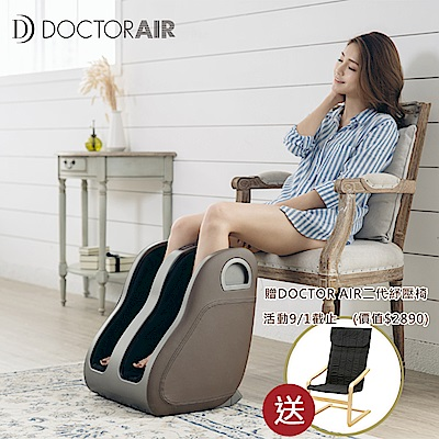 DOCTOR AIR 3D腿部按摩器