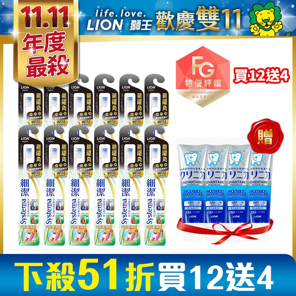 日本獅王LION 細潔無隱角牙刷 小巧頭 12入組 (贈固齒佳牙膏清涼薄荷 30gx4)