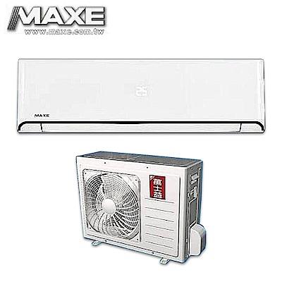 MAXE 萬士益6-8坪定頻分離式冷氣MAS-41MS/RA-41MS