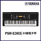 【YAMAHA山葉】PSR-E363★標準61鍵力度感應電子琴★公司貨保固