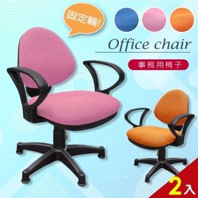 【A1】漢妮多彩固定式人體工學D扶手電腦椅/辦公椅-箱裝出貨(3色可選2入)