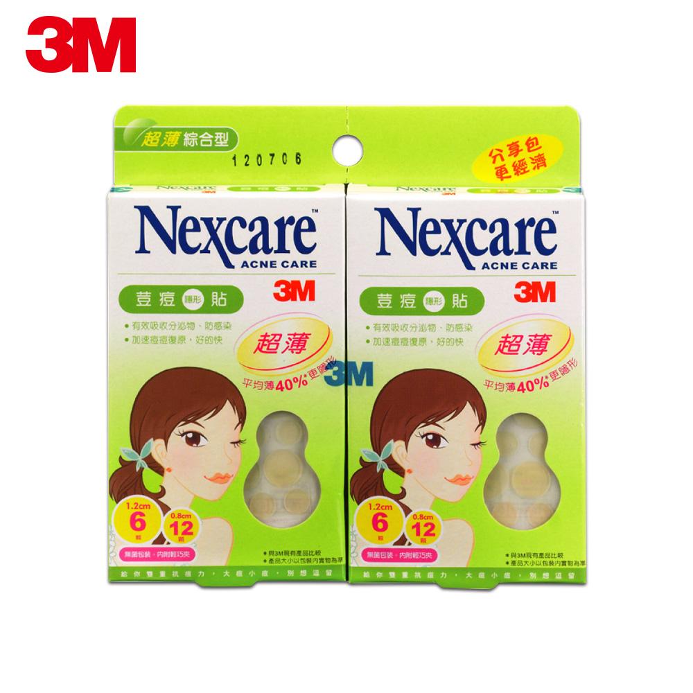 3M Nexcare荳痘隱形貼痘痘貼兩入分享包-超薄綜合型