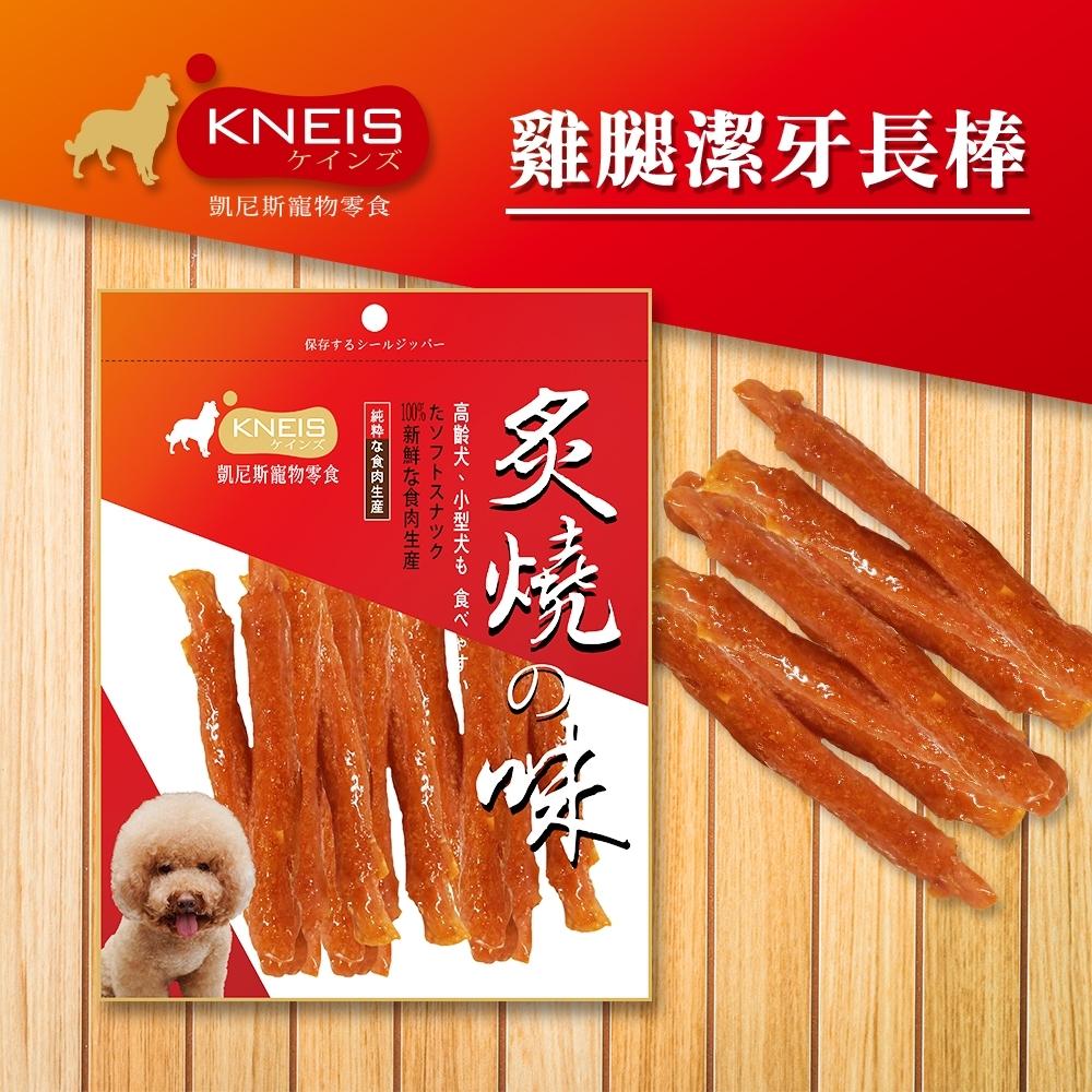 [3包組] KNEIS凱尼斯 炙燒の味 270雞腿潔牙長棒 寵物零食 零嘴 點心