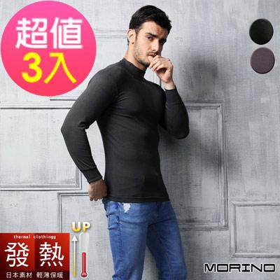 男內衣 發熱衣長袖高領內衣(超值3件組) MORINO