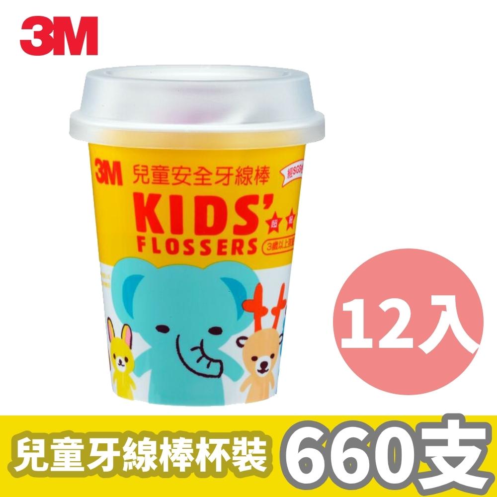 3M 兒童安全牙線棒(杯裝) 12杯超值組 共660支
