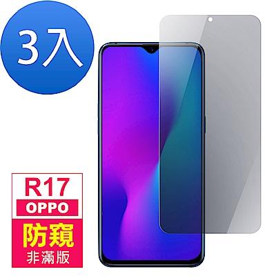 OPPO R17 高清防窺 9H 鋼化玻璃膜 手機螢幕保護貼-超值3入組