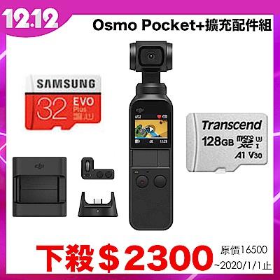 DJI OSMO Pocket 口袋三軸雲台相機 +擴充配件組(公司貨)