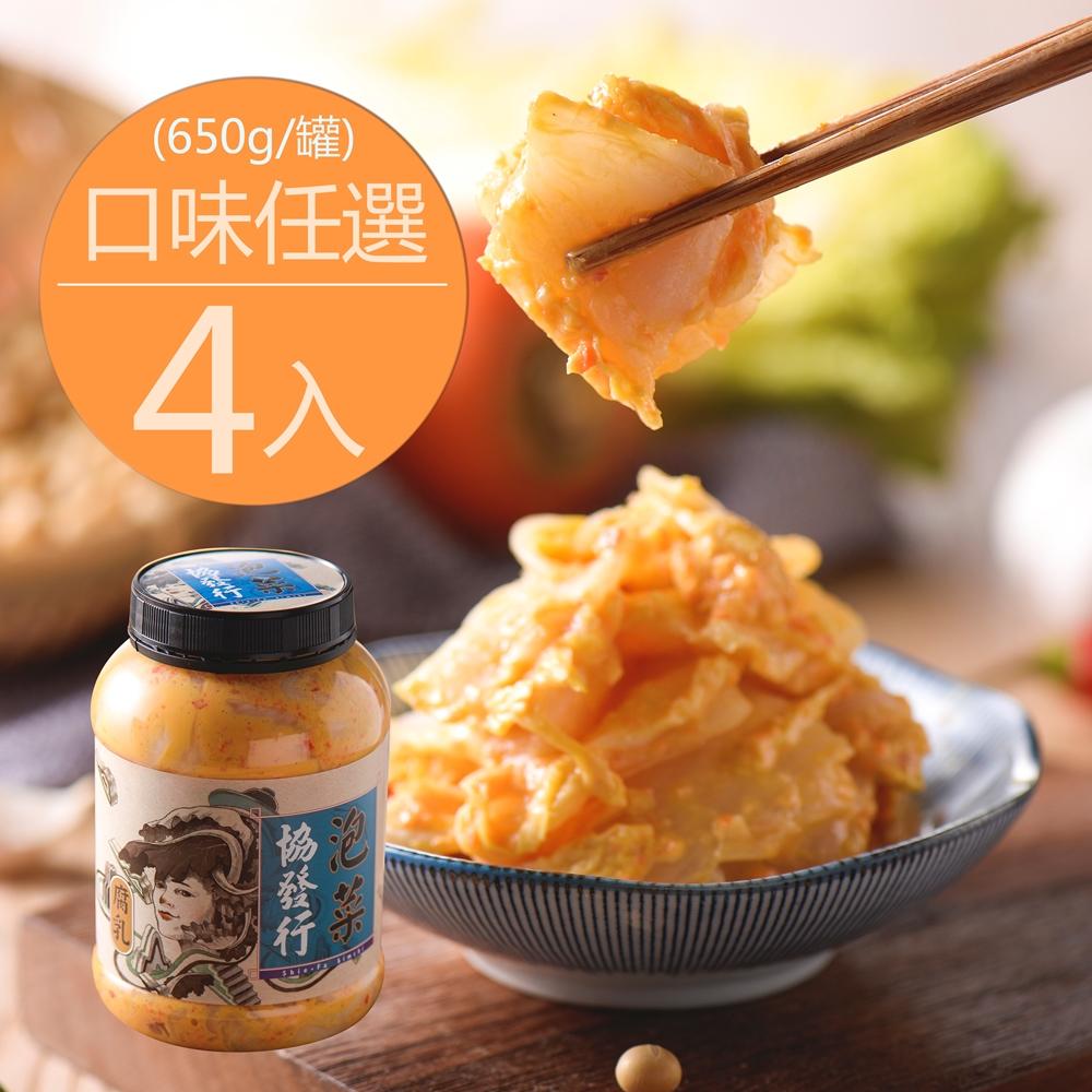 金門協發行泡菜 任選4入(650g/瓶)