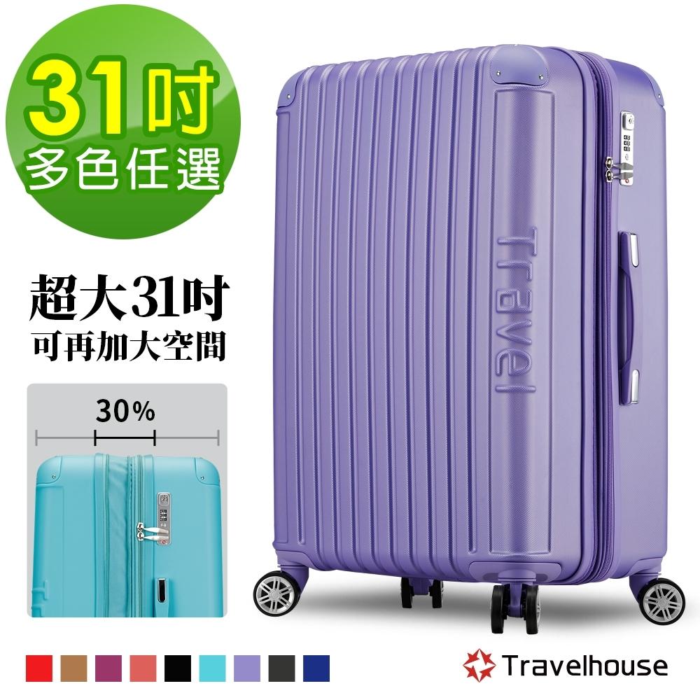 Travelhouse 戀夏圓舞曲 31吋平面式箱紋設計行李箱(女神紫)
