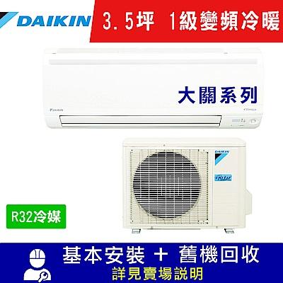大金 3.5坪 1級變頻冷暖冷氣 RXV22SVLT/FTXV22SVLT 大關系列