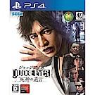 審判之眼:死神的遺言-- PS4  亞洲 中文版(拆封無鑑賞期)