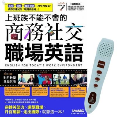 《上班族不能不會的商務社交職場英語》+ LivePen智慧點讀筆(16G)