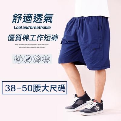 CS衣舖 38-50腰大尺碼 休閒短褲 鬆緊帶褲頭 側口袋