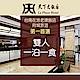 台南 天下大飯店 2人平日住宿券(含早餐) product thumbnail 1