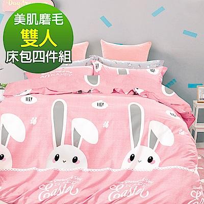 Ania Casa乖乖粉兔 雙人四件式 柔絲絨美肌磨毛 台灣製 雙人床包被套四件組