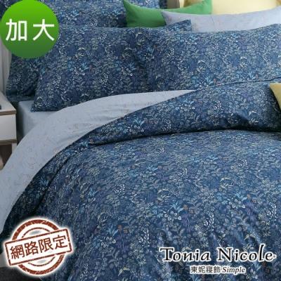 Tonia Nicole東妮寢飾 藍魅繁花100%精梳棉兩用被床包組(加大)