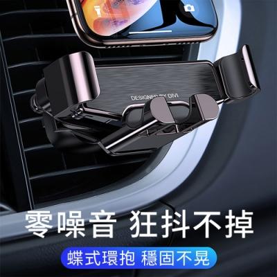 0分貝 迷你超穩固零噪音 四臂聯動蝶式環抱 重力連動手機支架 汽車用出風口手機架