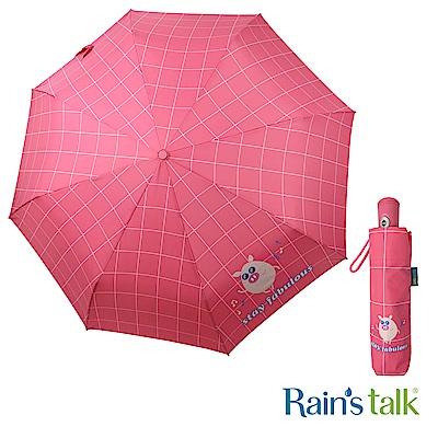 Rains talk 快樂豬抗UV三折自動開收傘
