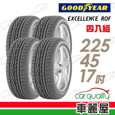 【固特異】EXCELLENCE ROF EXCR 全方位失壓續跑輪胎_四入組_225/45/17
