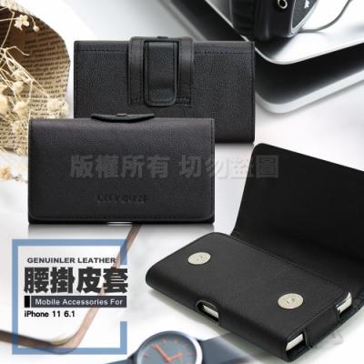 CITY for iPhone 11 6.1 精品真皮橫式腰掛皮套