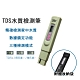【MAIPUDA】TDS水質檢測筆(飲水/自來水檢測) product thumbnail 1