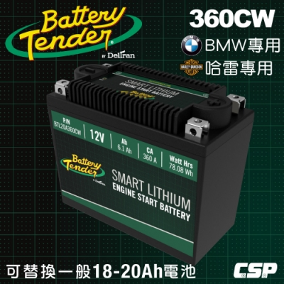【Battery Tender】360CW(360A) 12V機車鋰鐵電池 鋰鐵啟動電池