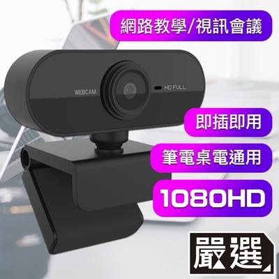 嚴選 1080HD USB隨插即用遠端高清網路視訊攝影鏡頭/電腦筆電通用