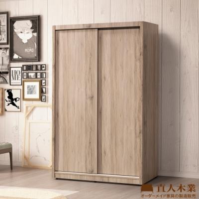 直人木業-MORAND北美橡木120公分滑門衣櫃
