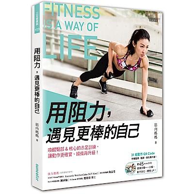 用阻力,遇見更棒的自己:喚醒臀部核心的赤足訓練,讓動作更確實、線條再升級!(內附DVD)