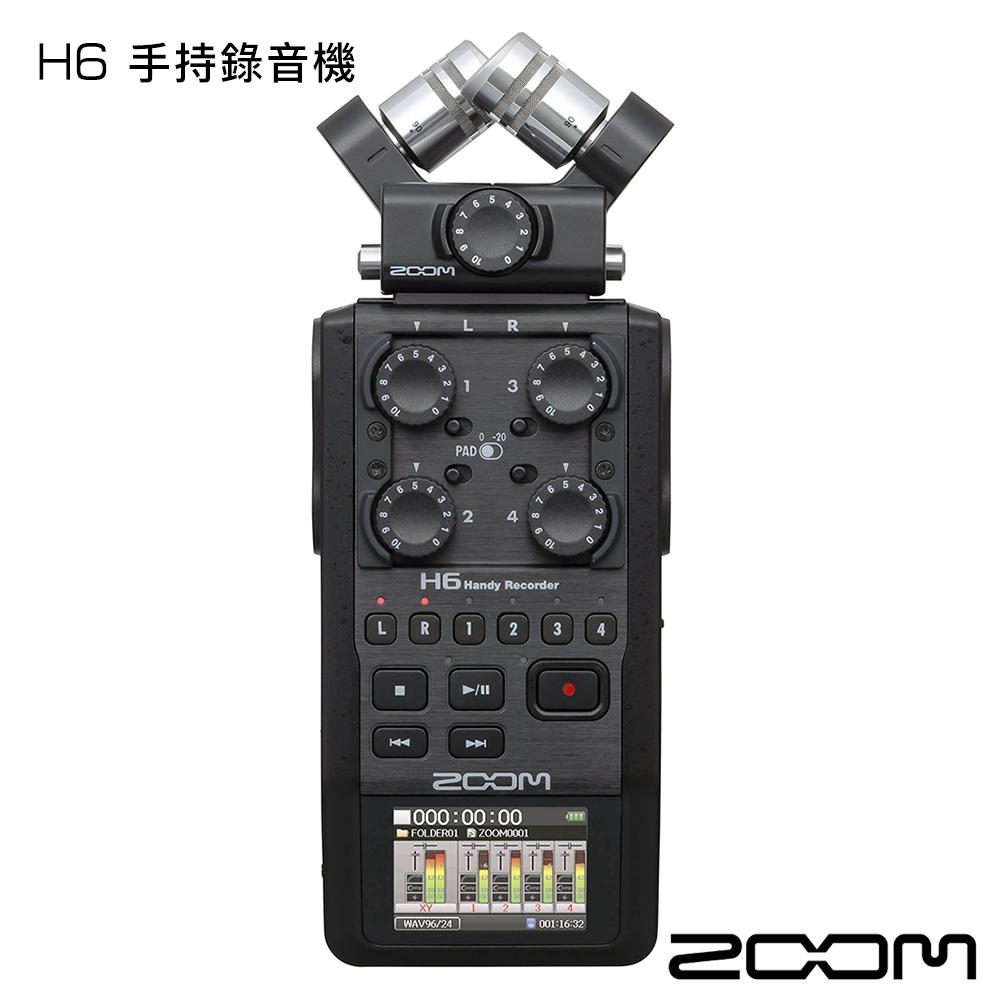 ZOOM H6 手持錄音機(公司貨)六軌同步錄音 XLR TRS 組合連接 全彩LCD顯示器 自動記錄 預約錄音 備份記錄