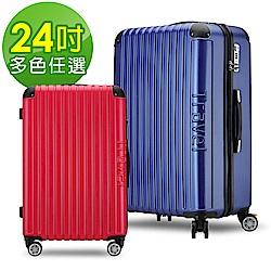 Travelhouse 旅思主義 24吋磨砂平面式凹槽設計行李箱(多色任選)