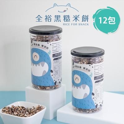 【全裕】黑糙米餅12入組