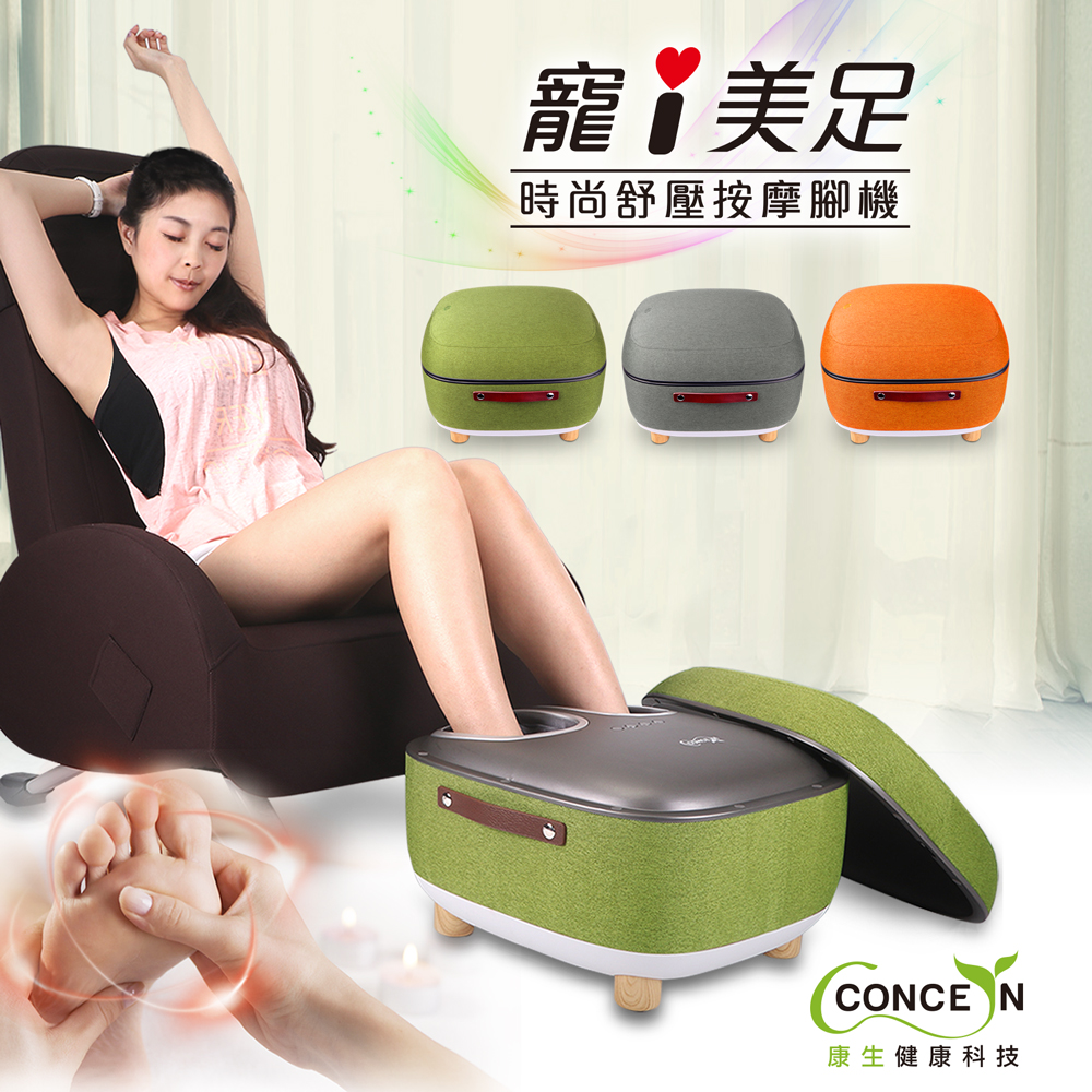 Concern康生 寵i美足-時尚舒壓按摩腳機 三色可選 CON-758