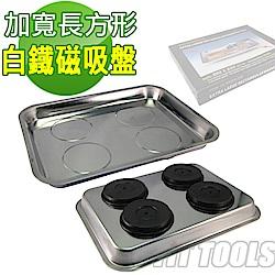 良匠工具 加寬長方形白鐵工作收納磁吸盤 強力磁鐵盤 磁盤 磁性收納盤