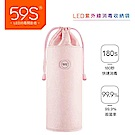 59S LED紫外線消毒收納袋 少女粉