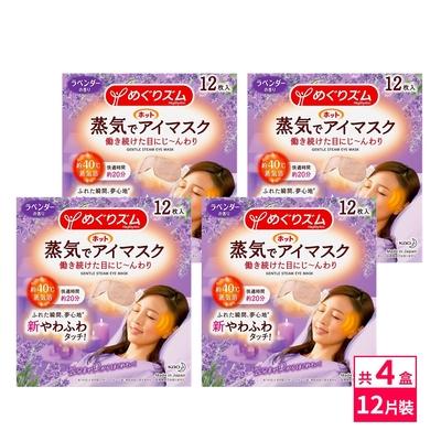 日本KAO新柔舒蒸氣眼罩12枚入-薰衣草x4盒