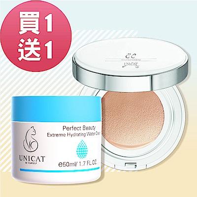 UNICAT變臉貓 爆水炸彈霜-水潤保濕霜50ML+防曬CC氣墊粉餅