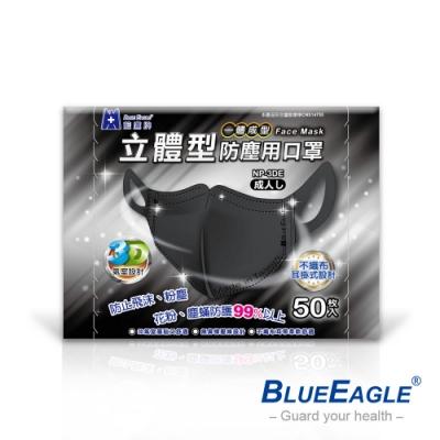 【藍鷹牌】台灣製 3D成人酷黑立體一體成型防塵用口罩(50片x5盒)