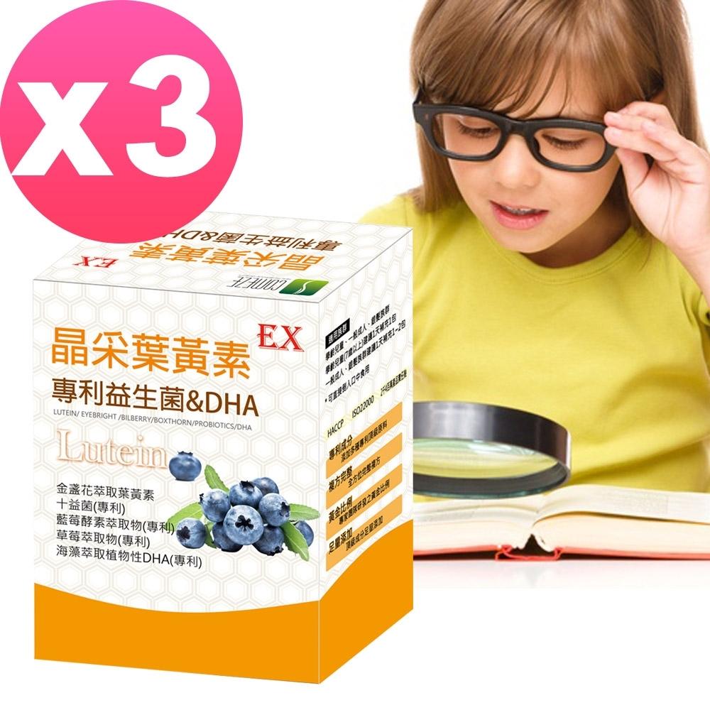 (時時樂)晶采葉黃素-專利益生菌&DHA(專為學齡兒童設計)3盒組