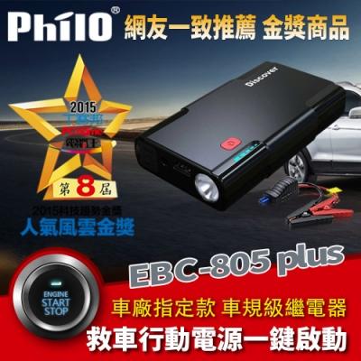 【飛樂 Discover】EBC-805Plus 微電腦智慧電夾進階版 救車行動電源