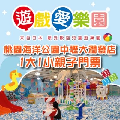 桃園 遊戲愛樂園海洋公園中壢大潤發店1大1小親子門票(2張組)