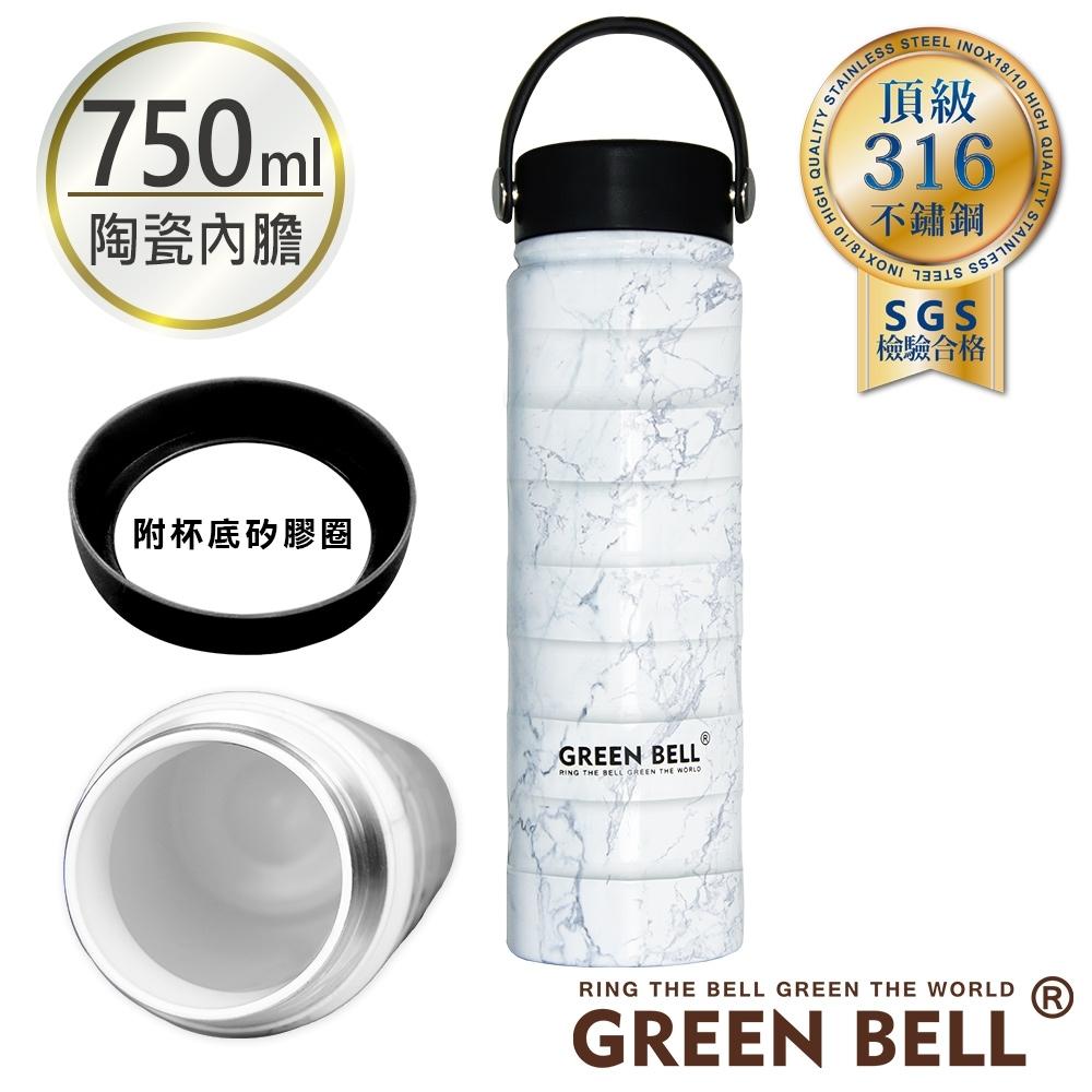 GREEN BELL 綠貝 316不鏽鋼陶瓷純淬保溫杯750ml(附杯底矽膠圈)