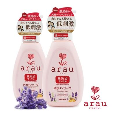 日本SARAYA arau 純質粹溫和沐浴慕斯550ml -2入(原廠正貨)