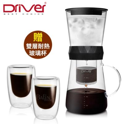 Driver 冰滴/冷淬 兩用冰滴咖啡壺600ml(附贈 雙層玻璃濃縮咖啡杯2入)