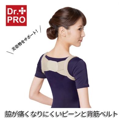 Dr.PRO日本熱銷駝背矯正帶