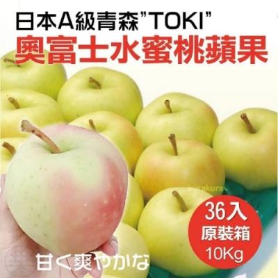 【天天果園】日本青森TOKI奧富士水蜜桃蘋果原箱10kg(約36顆)