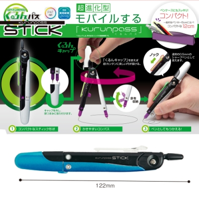 SONIC 圓規 中小學指定 藍 SK-789