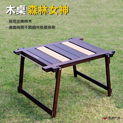 cAmP33 森林女神木紋桌 《現貨展示中》木紋桌 折疊桌 野餐桌 摺疊 工業風 露營 戶外美學 居家設計