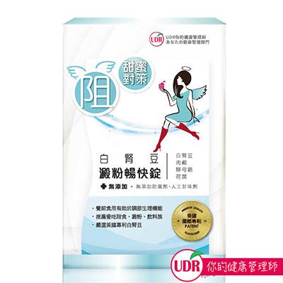 UDR白腎豆澱粉暢快錠x1盒(60錠/盒) +UDR高纖奇亞籽窈窕酵素隨身包x5包