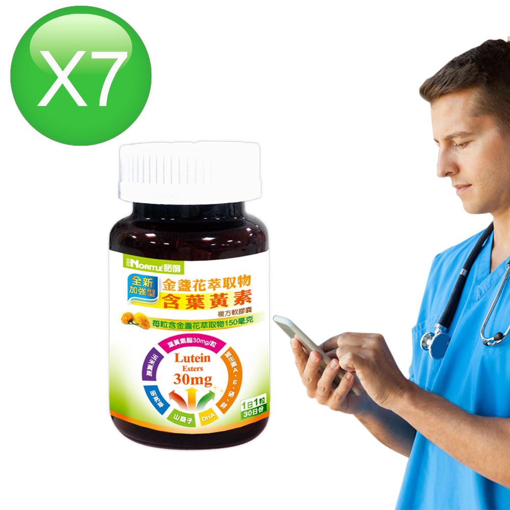 諾得高單位30mg全新加強型金盞花萃取物含葉黃素複方軟膠囊(30粒X7瓶)